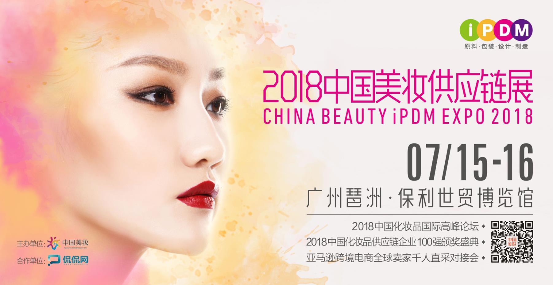 2018中国美妆供应链大会