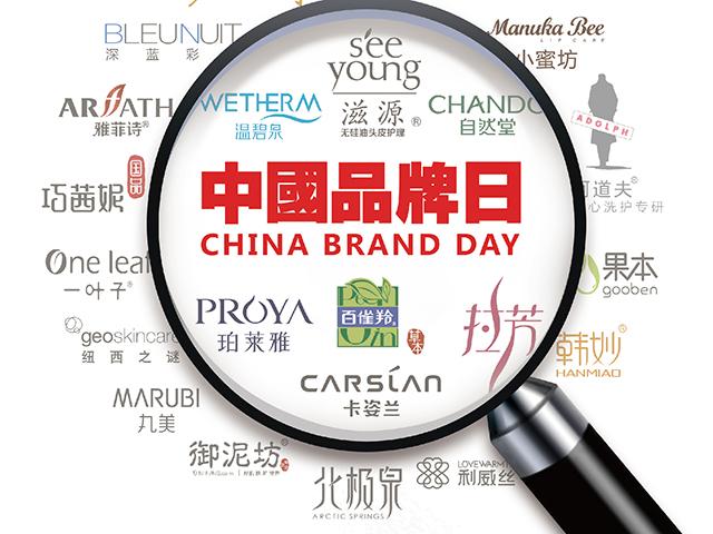 5.10中国品牌日-0(上杂志做的图).jpg