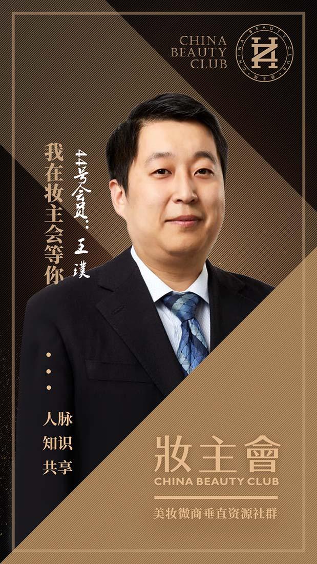 44王璞.jpg
