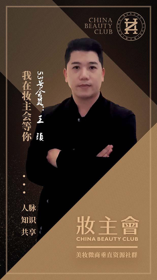 53王镇.jpg