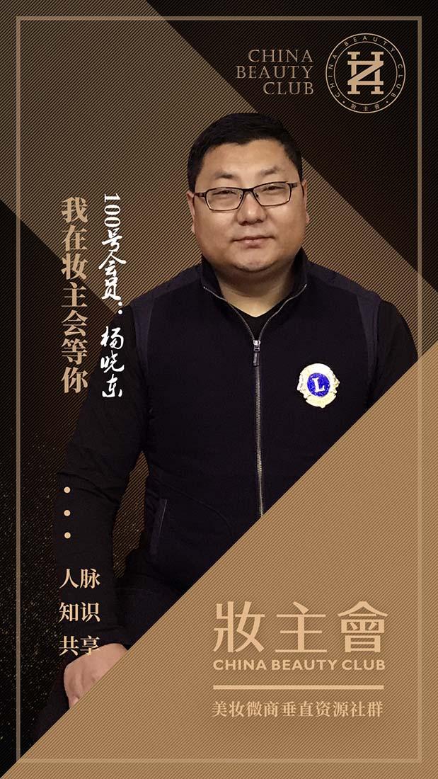 100杨晓东.jpg