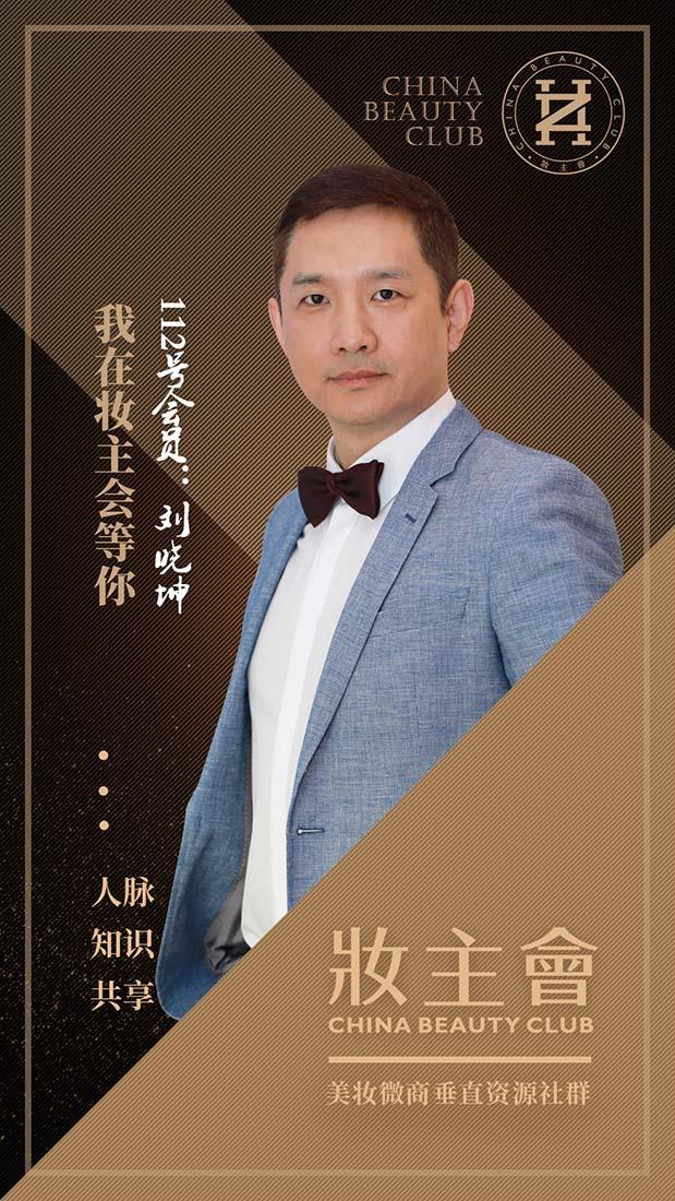 112刘晓坤.jpg