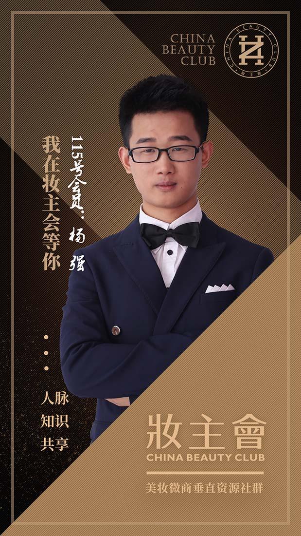 115杨强(强仔).jpg