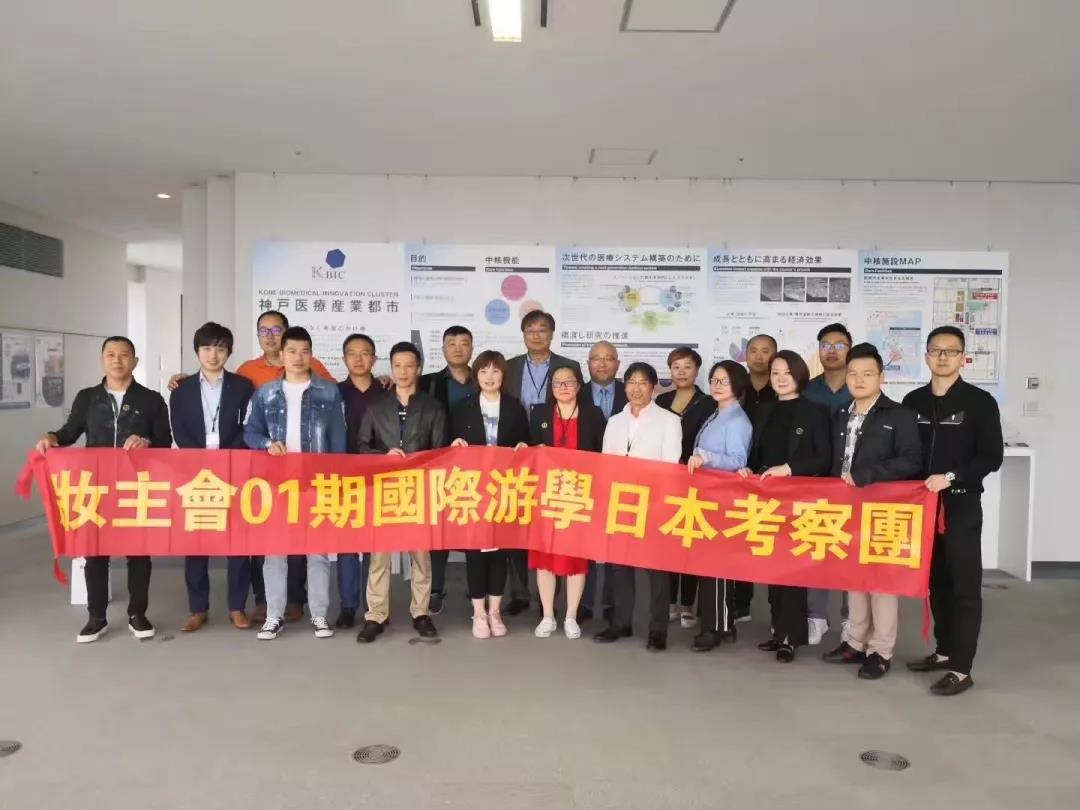 妆主会01期国际游学日本考察团.png