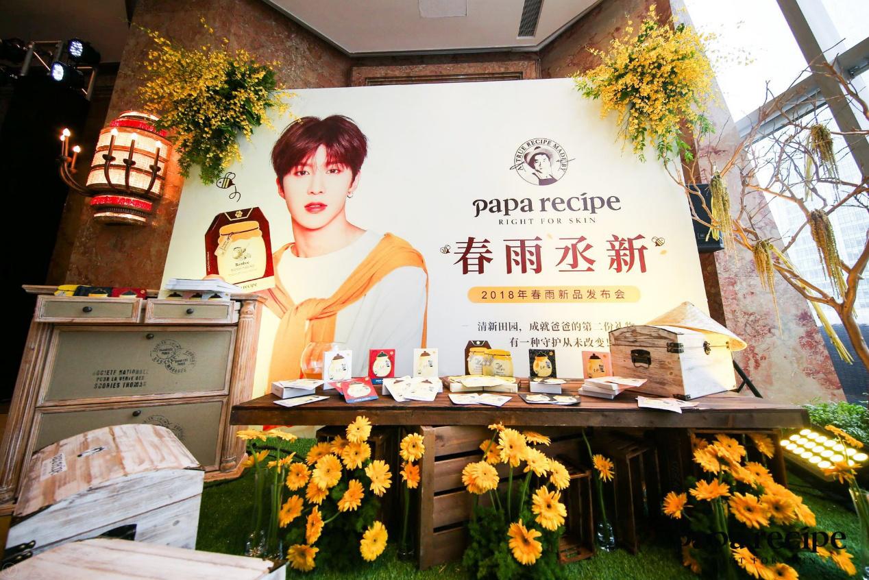 papa recipe春雨面膜在上海举行了新品发布会.png