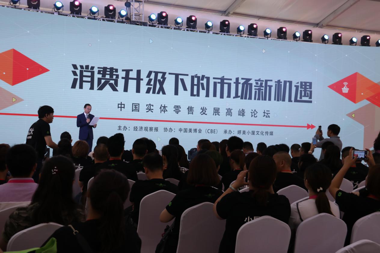 中国实体零售发展高峰论坛.png